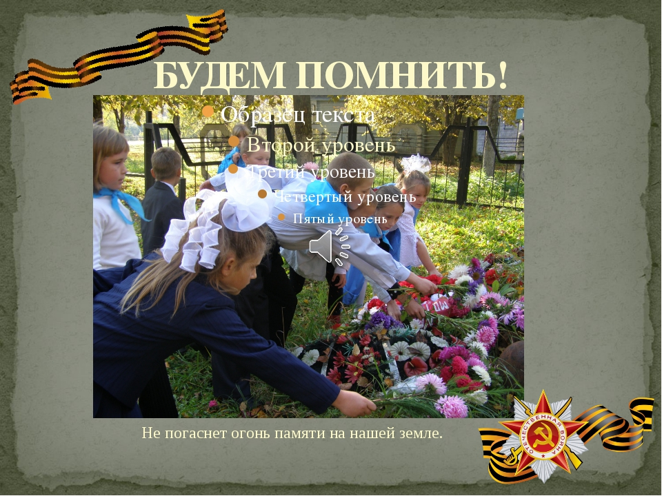 БУДЕМ ПОМНИТЬ! Не погаснет огонь памяти на нашей земле.