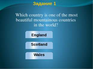 Задание 1 Which country is one of the most beautiful mountainous countries in