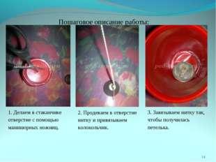 * 1. Делаем в стаканчике отверстие с помощью маникюрных ножниц. Пошаговое опи