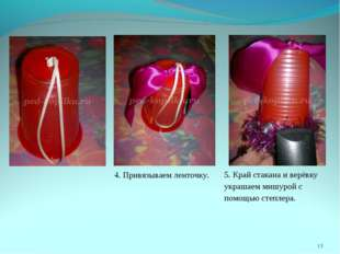 * 4. Привязываем ленточку. 5. Край стакана и верёвку украшаем мишурой с помощ