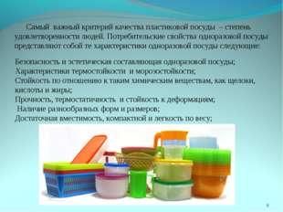 Самый важный критерий качества пластиковой посуды – степень удовлетворенност
