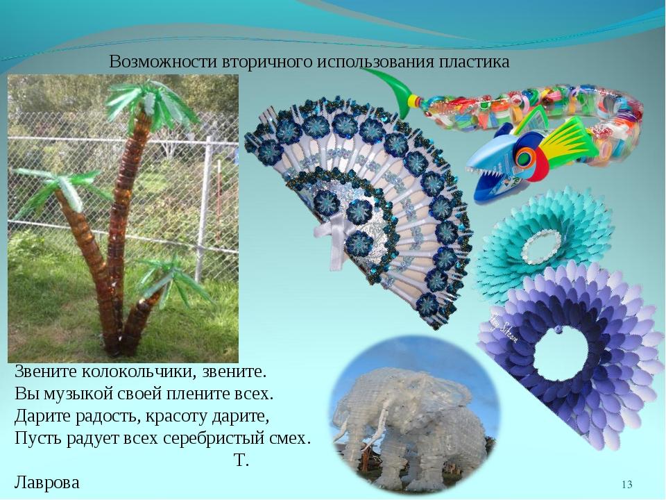 Возможности вторичного использования пластика * Звените колокольчики, звените...