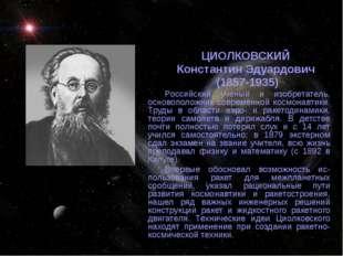 КОРОЛЕВ Сергей Павлович (1906/07-1966) Российский ученый и конструктор, ак