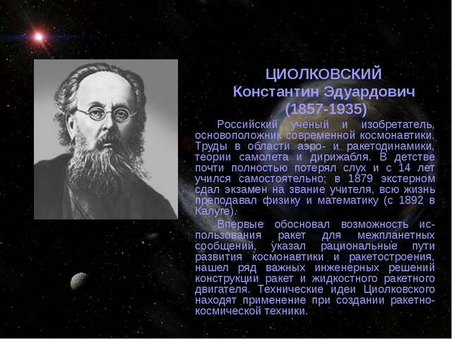 КОРОЛЕВ Сергей Павлович (1906/07-1966) Российский ученый и конструктор, ак...