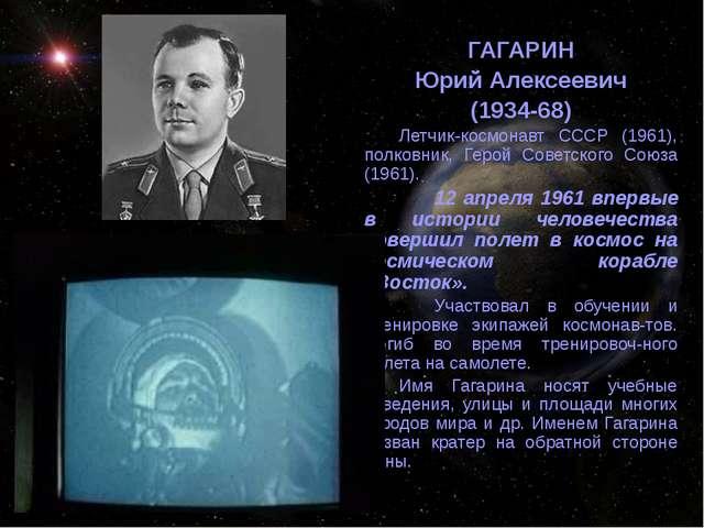 С помощью корабля «Аполлон-11» американские астронавты Н. Армстронг и Э. Ол...