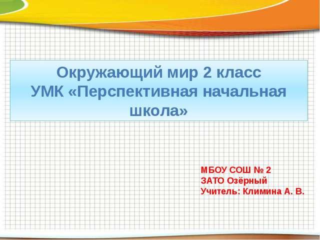 Окружающий мир 2 класс УМК «Перспективная начальная школа» МБОУ СОШ № 2 ЗАТО...