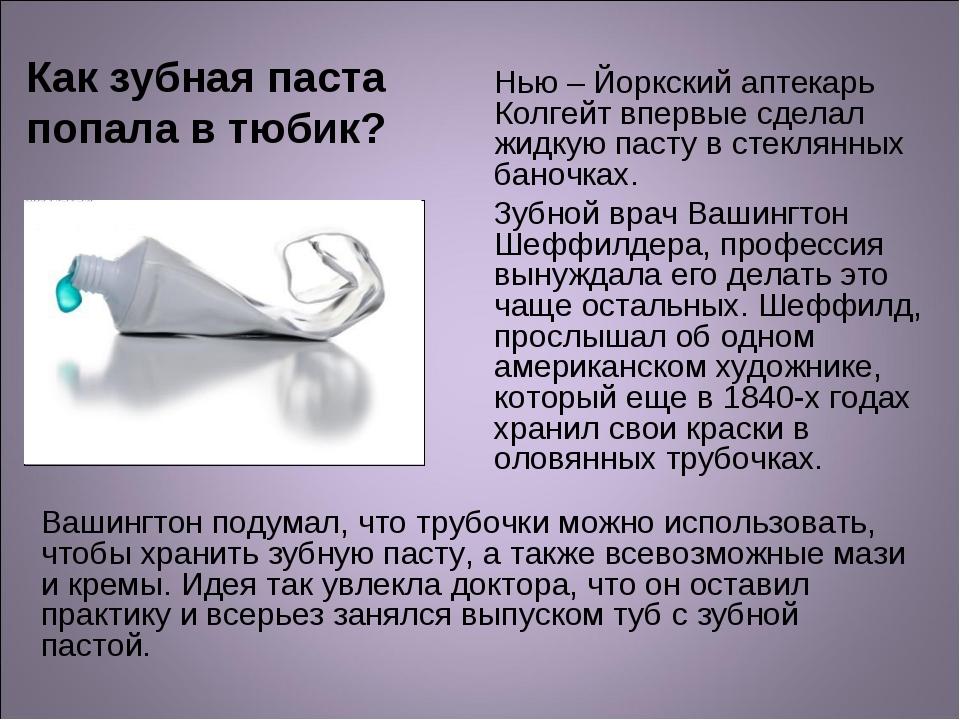 Как правильно пользоваться зубной пастой