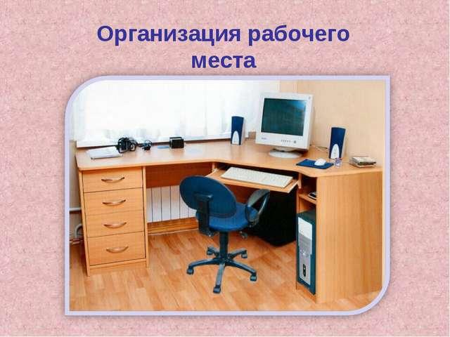 Организация рабочего места