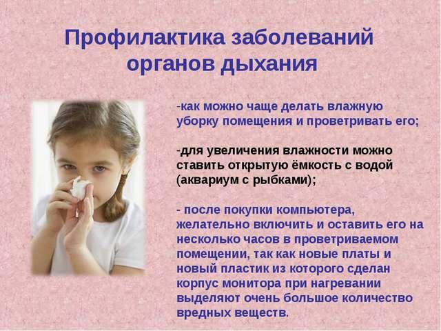 Профилактика заболеваний органов дыхания как можно чаще делать влажную уборку...