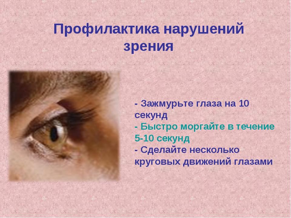 Профилактика нарушений зрения - Зажмурьте глаза на 10 секунд - Быстро моргайт...