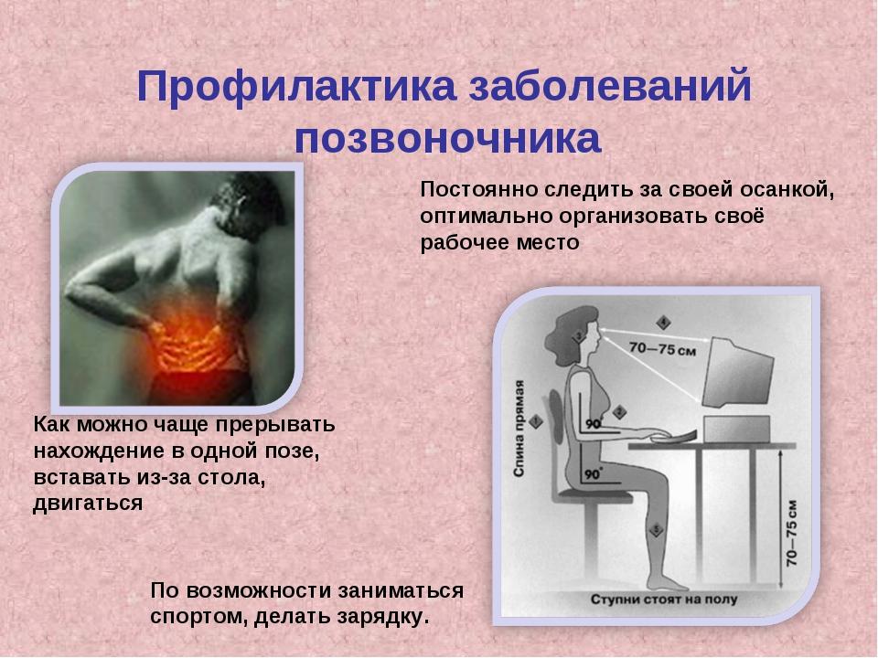 Профилактика заболеваний позвоночника Постоянно следить за своей осанкой, опт...