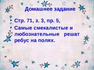 Домашнее задание Стр. 71, з. 3, пр. 5, Самые смекалистые и любознательные реш