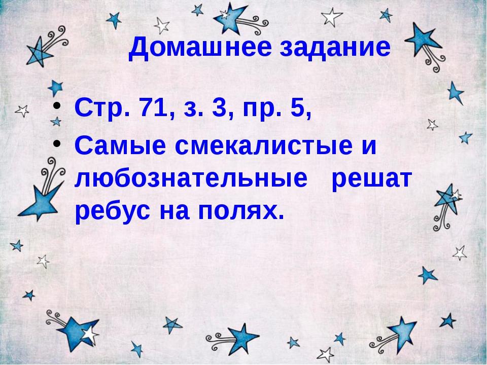Домашнее задание Стр. 71, з. 3, пр. 5, Самые смекалистые и любознательные реш...