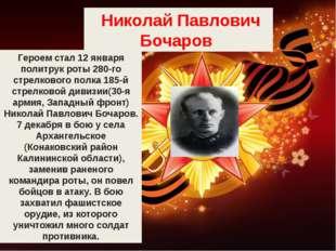Героем стал 12 января политрук роты 280-го стрелкового полка 185-й стрелковой