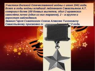Участник Великой Отечественной войны с июня 1941 года. Всего в годы войны мла