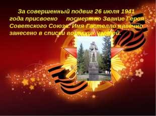 За совершенный подвиг 26 июля 1941 года присвоено посмертно Звание Героя Сов