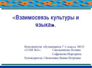 Исполнители обучающиеся 7 А класса МОУ «СОШ №3»: Смольникова Полина Софронова