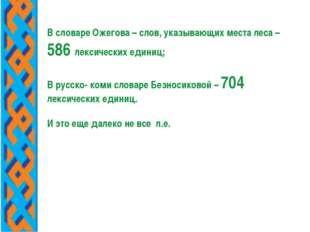В словаре Ожегова – слов, указывающих места леса – 586 лексических единиц; В