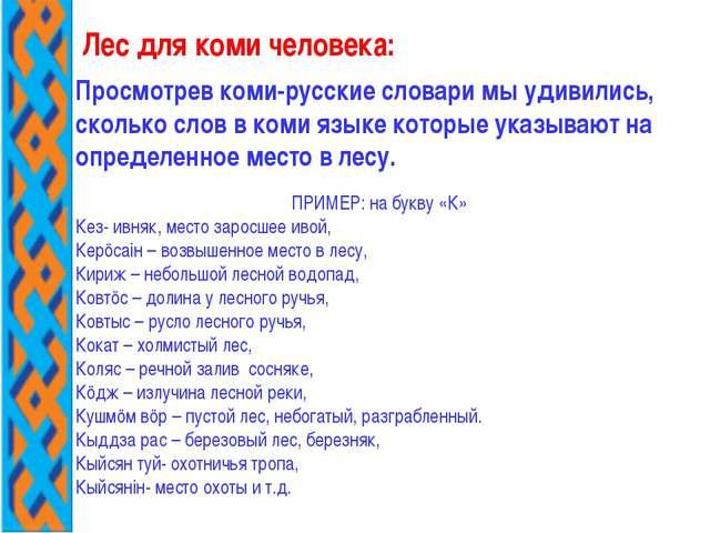 Просмотрев коми-русские словари мы удивились, сколько слов в коми языке котор...