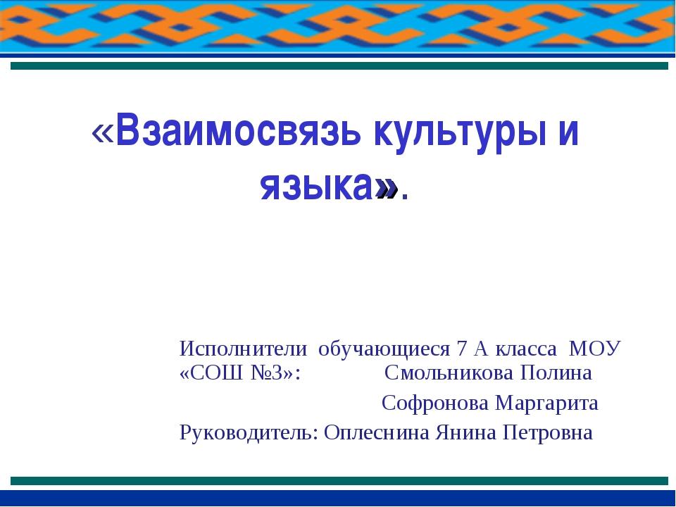 Исполнители обучающиеся 7 А класса МОУ «СОШ №3»: Смольникова Полина Софронова...