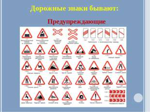 Дорожные знаки бывают: Предупреждающие