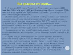 За 9 месяцев 2008 года в Российской Федерации в результате ДТП погибли 766 д