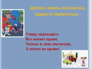 Детям знать положено, правила дорожные. Улицу переходить Все имеют право, Тол