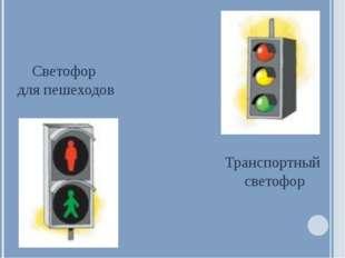 Светофор для пешеходов Транспортный светофор