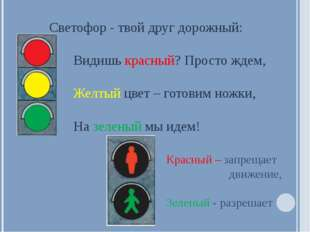 Светофор - твой друг дорожный: Видишь красный? Просто ждем, Желтый цвет – гот