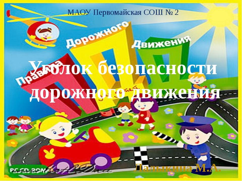 МАОУ Первомайская СОШ № 2 Уголок безопасности дорожного движения Лалыкина М.А.