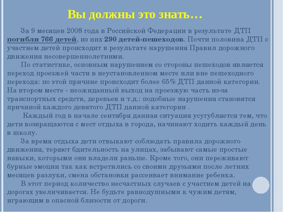 За 9 месяцев 2008 года в Российской Федерации в результате ДТП погибли 766 д...