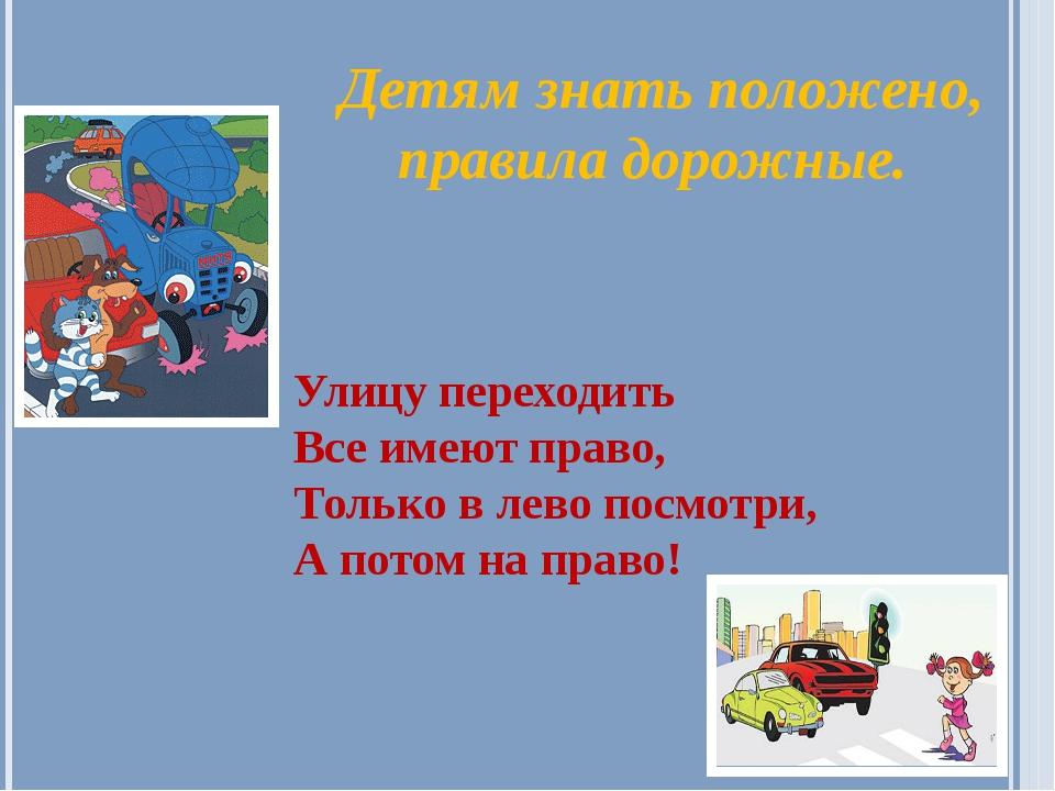 Детям знать положено, правила дорожные. Улицу переходить Все имеют право, Тол...