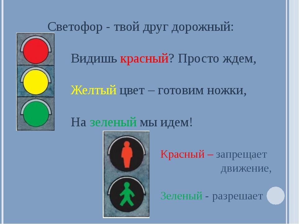 Светофор - твой друг дорожный: Видишь красный? Просто ждем, Желтый цвет – гот...