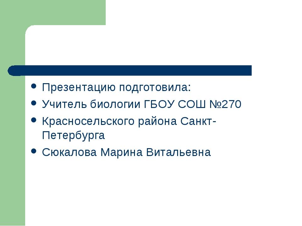 Презентацию подготовила: Учитель биологии ГБОУ СОШ №270 Красносельского район...