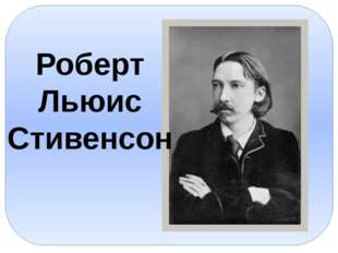 Роберт Льюис Стивенсон