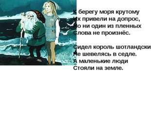 К берегу моря крутому Их привели на допрос, Но ни один из пленных Слова не пр