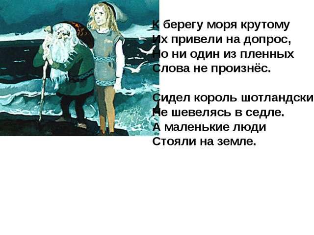 К берегу моря крутому Их привели на допрос, Но ни один из пленных Слова не пр...