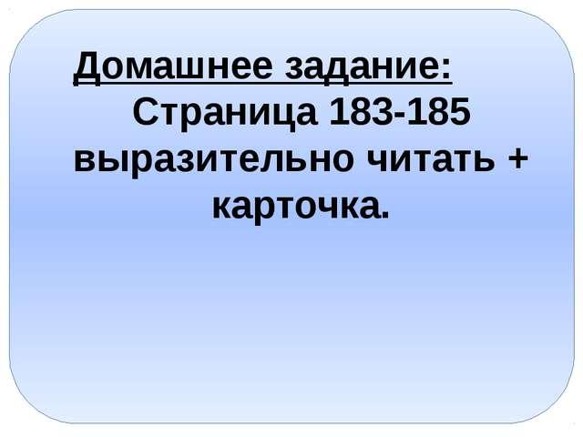 Домашнее задание: Страница 183-185 выразительно читать + карточка.