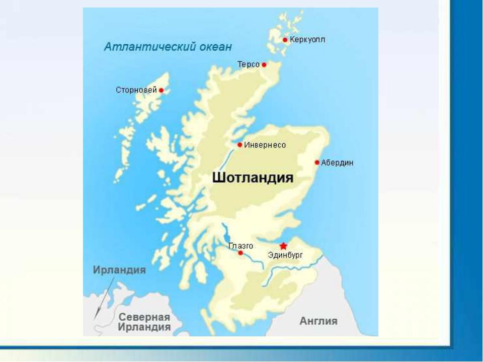 скрывает, что шотландия на карте мира фото это получил деньги