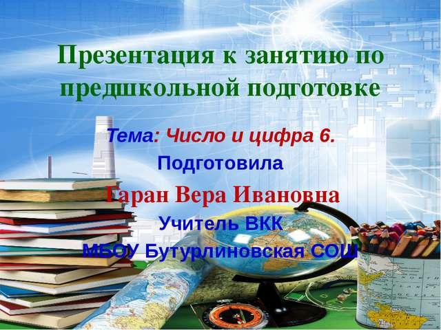 Презентация к занятию по предшкольной подготовке Тема: Число и цифра 6. Подго...