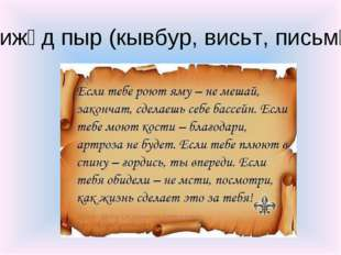 Гижӧд пыр (кывбур, висьт, письмӧ)