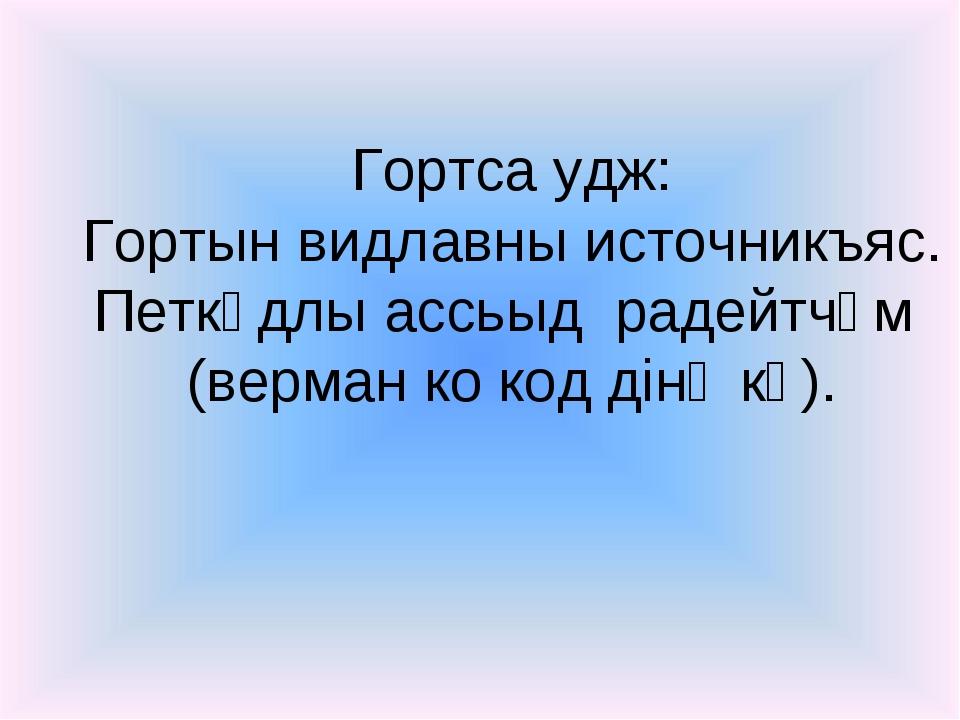 Гортса удж: Гортын видлавны источникъяс. Петкӧдлы ассьыд радейтчӧм (верман ко...