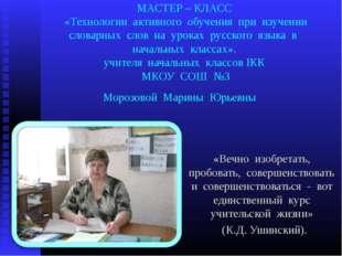 МАСТЕР – КЛАСС «Технологии активного обучения при изучении словарных слов на