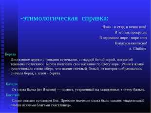 -этимологическая справка: Язык - и стар, и вечно нов! И это так прекрасно В о