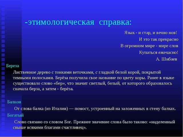-этимологическая справка: Язык - и стар, и вечно нов! И это так прекрасно В о...