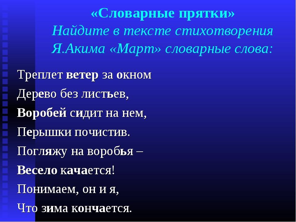 «Словарные прятки» Найдите в тексте стихотворения Я.Акима «Март» словарные сл...