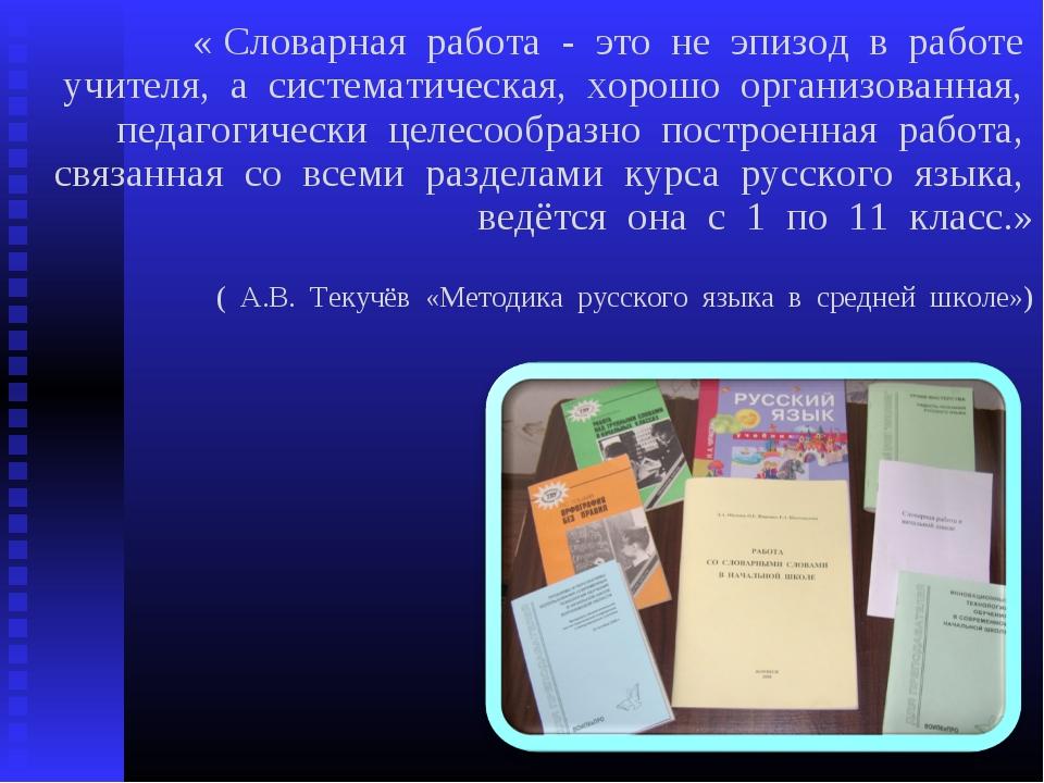 « Словарная работа - это не эпизод в работе учителя, а систематическая, хорош...