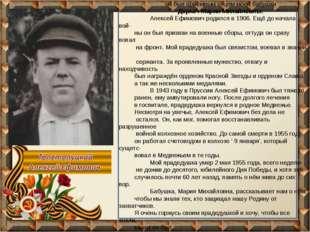 Я хочу рассказать о своём прадедушке- Толстолуцком Алексее Ефимовиче, он был