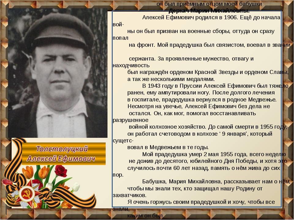 Я хочу рассказать о своём прадедушке- Толстолуцком Алексее Ефимовиче, он был...
