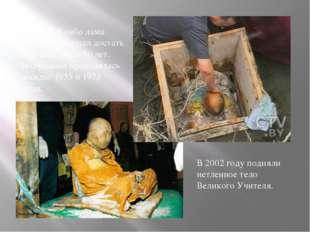 Пандидо Хамбо лама Итигэлов завещал достать свое тело через 30 лет. Эксгумаци